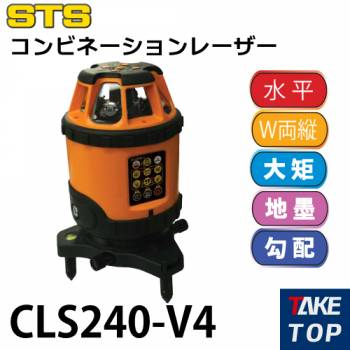 STS コンビネーションレーザー CLS240-V4 標準セット レーザー機器