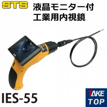 STS 液晶モニター付工業用内視鏡 IES-55