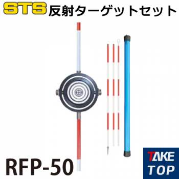 STS 反射ターゲットセット RFP-50
