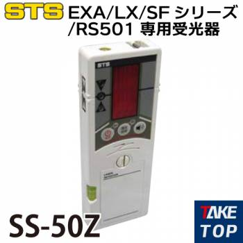 STS 専用受光器 SS-50Z EXA・LX・SFシリーズ・RS-501専用