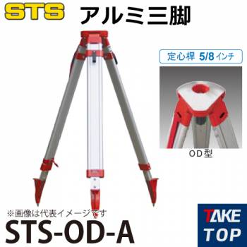 STS アルミ三脚 STS-OD-A 脚頭形状:球面 定心桿:5/8インチ