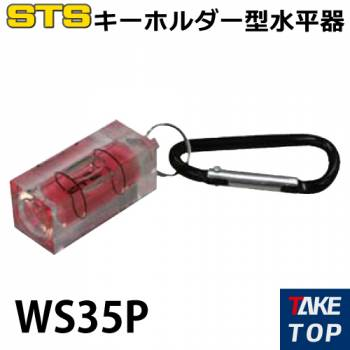 STS 水平器 WS5P カラー:ピンク
