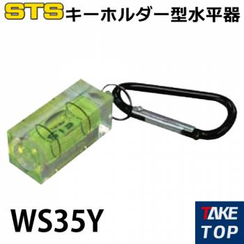STS 水平器 WS5Y カラー:黄色